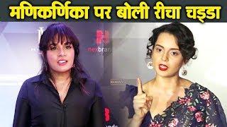 Richa Chadda Reaction On Kangana Ranaut & Director Krish | Manikarnika Controversy