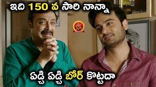 ఇది 150 వ సారి నాన్నా ఏడ్చి ఏడ్చి బోర్ కొట్టదా - Latest Telugu Movie Scenes - Sudheer Babu, Aditi