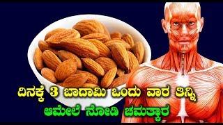 ದಿನಕ್ಕೆ 3 ಬಾದಾಮಿ ಒಂದು ವಾರ ತಿನ್ನಿ ಆಮೇಲೆ ನೋಡಿ ಚಮತ್ಕಾರ | Kannada health Tips