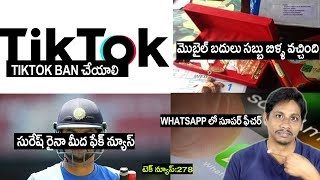 Technews in telugu 278- tiktok ban,suresh raina,whatsapp super feature,redmi note 5 pro pie update