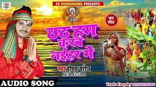Chath Ham Karab Naihr Me -  छठ हम करब नईहर मे - Deepak Pandey - New Bhojpuri Chath Geet 2018