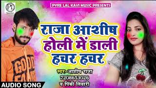 SUPERHIT HOLI SONG 2018 | राजा आशीष होली में डाली हचर हचर | ASHISH RAJA , PINKI TIWARI