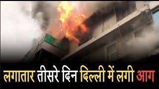 दिल्ली - 'आर्चीज' की फैक्ट्री में लगी भीषण आग, मौके पर फायर ब्रिगेड की 30 गाड़ियां