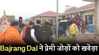 Valentines Day पर Bajrang Dal का Live operation, Parks और restaurants से प्रेमी जोड़ों को खदेड़ा