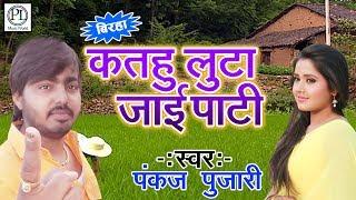 पहली बार Pankaj Pujari दिखे इतना ज्यादा रोमांटिक - कतहु लुटा जाई पाटी New 2018