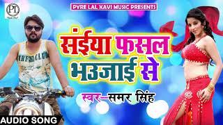 Samar Singh का New सुपरहिट Song - Saiya Fasal Bhaujai Se - Sasura Me Fasal Saiya - Bhojpuri SOngs