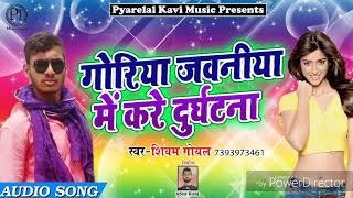 2018 का सुपरहिट गाना - Goriya Jawaniya Me Kare Durghatana - Shivam Goyal