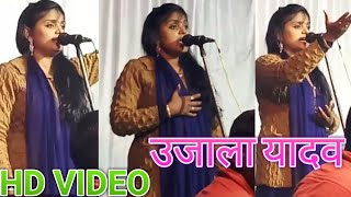 Ujala Yadav का हिट शो आजमगढ़ की धरती पे | Ram Ke Bhajaniya | Bhojpuri Song 2018