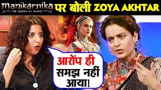 Gully Boy Director Zoya Akhtar Reaction On Kangana & Director Krish Manikarnika Controversy