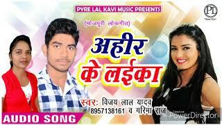 New Bhojpuri Song 2018 - अहीर के लईका - Ahir Ke Laeka - Vijay lal Yadav , Garima Raj