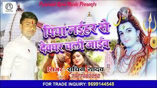 2018 का सुपरहिट बोलबम गीत - नईहर से देवघर चली जाईब - Sachin Yadav - Bolbam geet 2018