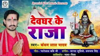 2018 का सुपरहिट कावर गीत - देवघर के राजा - Devghar Ke Raja - Kanchan Lal Yadav