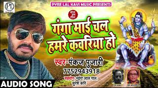Pankaj Pujari का सुपरहिट बोल बम गीत - हे गंगा मईया - Hey Ganga Maeya - Pankaj Pujari