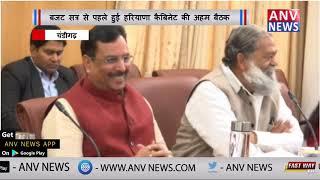 अब तक की बड़ी खबरें || ANV NEWS