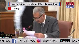 बजट सत्र से पहले हुई  हरियाणा कैबिनेट की अहम बैठक || ANV NEWS CHANDIGARH