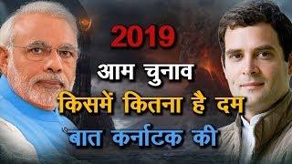 2019 में आम चुनाव किसमें कितना है दम, बात कर्नाटक की    ANV NEWS #RAJ_KUMAR_SHARMA