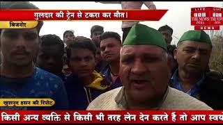 [ Bijnor ] बिजनौर में एक घायल गुलदार के जंगल मे  पड़ा मिला  / THE NEWS INDIA