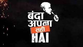 Banda Apna Sahi Hai: BJP's 'Gully Boy' inspired rap on Narendra Modi