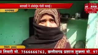[ Moradabad ] बिलारी में अज्ञात बदमाशों ने अंधाधुंध की फायरिंग, 65 वर्षीय की मौत