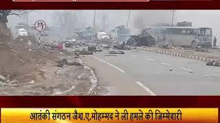 सीआरपीएफ के काफिले पर आतंकी हमला, 18 जवान शहीद