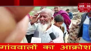 [ Bulandshahr ] बुलंदशहर में ग्राम प्रधान को लेकर ग्रामीणों में दिखा आक्रोश  / THE NEWS INDIA
