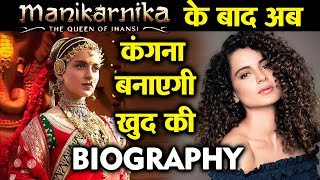 After Manikarnika, Kangana Ranaut To DIRECT Her Own Story | Kangana Ranaut Biopic