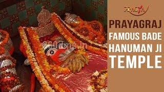 Watch Prayagraj Famous Bade Hanuman Ji Temple