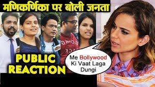 Kangana Ranaut BLAMES Bollywood | Manikarnika Director Krish Controversy | PUBLIC REACTION