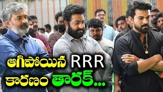 RRR movie schedule stopped I ntr I ramcharan I Rajamouli I RECTVINDIA