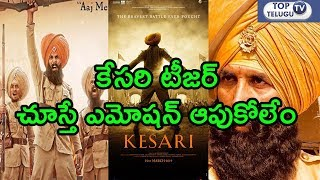 Akshay Kumar Kesari Trailer Gets Huge Response| Kesari Teaser Glimpse Of Kesari  Battle Of Saragarhi