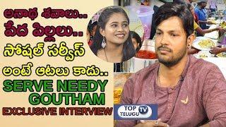 Serve Needy Organisation Founder Social Activist Goutham Exclusive Interview Top Telugu TV