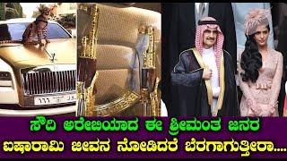 Facts about Saudi Arabia ಸೌದಿ ಅರೇಬಿಯಾದ ಈ ಶ್ರೀಮಂತ ಜನರ ಜೀವನ ನೋಡಿದರೆ ಬೆರಗಾಗುತ್ತೀರಾ Top Kannada TV