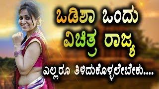 Amazing Facts About State Odisha ಒಡಿಶಾ ಒಂದು ವಿಚಿತ್ರ ರಾಜ್ಯ Secrets of Odisha in Kannada