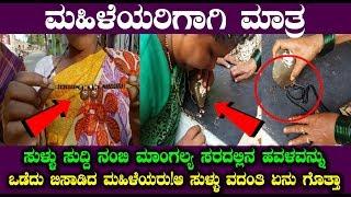 ಸುಳ್ಳು ಸುದ್ದಿ ನಂಬಿ ಮಾಂಗಲ್ಯ ಸರದಲ್ಲಿನ ಹವಳವನ್ನು ಒಡೆದು ಬಿಸಾಡಿದ ಮಹಿಳೆಯರು | #KannadaNews Top Kannada TV