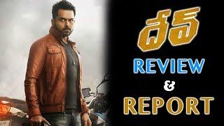 Dev Movie Review Report - Karthi | Rakul Preet Singh| RJ Vignesh - Latest Movie Review Report