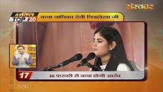 Bhakti Top 20 | 15 February 2019 | Dharm And Adhyatma News |