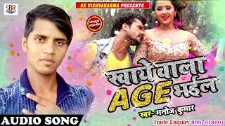 आ गया Manoj Kumar का सबसे बड़ा हिट गाना 2018 - Kahye Wala Age Bhail - Bhojpuri Hit Song