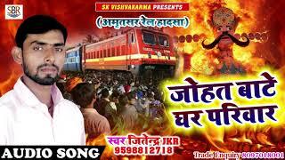 दिल को रुला देने वाला गाना - अमृतसर रेल दुर्घटना - Johat Bate Ghar Parivar - #Jitendra JKR