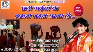 आ गया बिपिन लाल यादव का सुपर छठ गीत - दउरा लदल जाला हो #Bipinlal Yadav - Chhath Geet 2018
