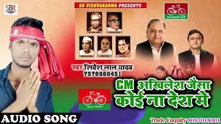 CM अखिलेश जैसा कोई ना देश मे - CM Akhilesh Jaisa Koi Na Desh Me - Shivesh Lal Yadav - Songs 2018