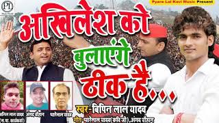 #Thik hai की धुन पर आ गया #Bipinlal Yadav का सुपरहिट सपा गाना - अखिलेश को बुलाएंगे #Samajwadi song