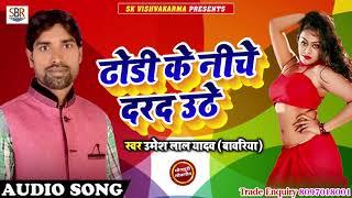 Umesh Lal Yadav 2018 Bhojpuri Songs - Thodi Ke Niche Darad Uthe - ठोड़ी के नीचे दरद करे - Super Hit