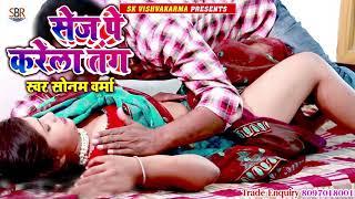 इस लड़की ने सेक्सी गाना गा के सबको चौका दिया आप भी चौक जाओगे - सेज पर करेला तंग - Sonam Varma