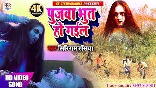 #Siriram #Rasiya का डरावना विडियो - पुजवा भूत हो गईल - Pujwa Bhut Ho Gaiil - Super Hit Video 2018