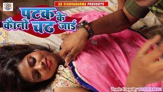 Patak Ke Kouno Chadh Jaai - पटक के कौनों चढ़ जाई - Manish Jaykara - Bhojpuri Songs 2018