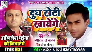 Thik Hai - दूध रोटी खायेंगे - Dudh Roti Khayenge Akhilesh Ko Jitayenge - Udal Yadav - Bhojpuri Songs