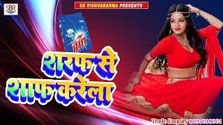 Dhikala Anadhi का सबसे सुपर हिट गाना - Saraf Se Saf Karela - शरफ से शाफ करेला - Bhojpuri Songs 2018