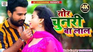 भोजपुरी का सबसे सुपर डुपर हिट गाना - Tor Chunri Ba Lal - तोर चुनरी बा लाल - Kanha Singh - 2018
