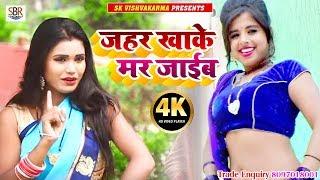 Manish Jaykaraका सबसे सुपर हिट गाना - Jahar Khake Mar Jaiib जहर खाके मर जाईब - Bhojpuri 2018