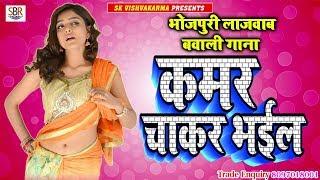 Dhikla Anadhi ये गाना रिलीज होने से पहले ही बवाल मचा दिया Kamar Chakar Bhaiil - Bhojpuri Song 2018
